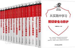 [套装书]信息安全技术大讲堂系列(14册)