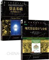 [套装书]现代算法设计与分析+算法基础:打开算法之门(2册)