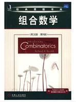组合数学(英文影印版.第5版)