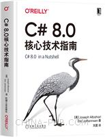 C# 8.0核心技术指南