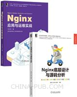[套装书]Nginx底层设计与源码分析+Nginx应用与运维实战(2册)