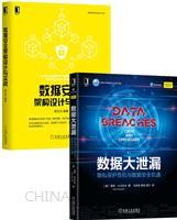 [套装书]数据大泄漏:隐私保护危机与数据安全机遇+数据安全架构设计与实战(2册)