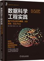 (英亚网址)数据科学工程实践:用户行为分析与建模、A/B实验、SQLFlow