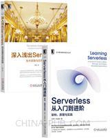 [套装书]Serverless从入门到进阶:架构、原理与实践+深入浅出Serverless:技术原理与应用实践(2册)