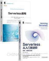 [套装书]Serverless从入门到进阶:架构、原理与实践+Serverless架构(2册)