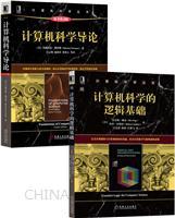 [套装书]计算机科学的逻辑基础+计算机科学导论(原书第4版)(2册)
