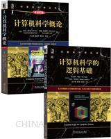 [套装书]计算机科学的逻辑基础+计算机科学概论(原书第7版)(2册)