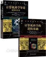 [套装书]计算机科学的逻辑基础+计算机科学导论:跨学科方法(2册)