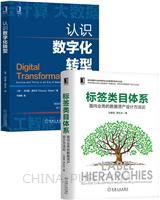 [套装书]标签类目体系:面向业务的数据资产设计方法论+认识数字化转型(2册)