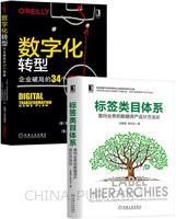 [套装书]标签类目体系:面向业务的数据资产设计方法论+数字化转型:企业破局的34个锦囊(2册)