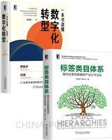 [套装书]标签类目体系:面向业务的数据资产设计方法论+一本书读懂数字化转型(2册)