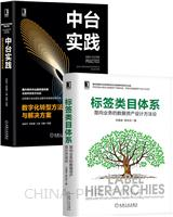 [套装书]标签类目体系:面向业务的数据资产设计方法论+中台实践:数字化转型方法论与解决方案(2册)
