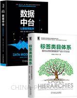 [套装书]标签类目体系:面向业务的数据资产设计方法论+数据中台:让数据用起来(2册)