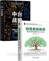 [套装书]标签类目体系:面向业务的数据资产设计方法论+中台战略:中台建设与数字商业(2册)