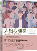 人格心理学:经典理论和当代研究(原书第6版)