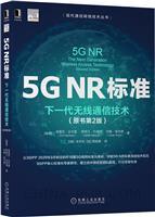 5G NR标准:下一代无线通信技术(原书第2版)