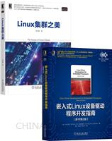 [套装书]嵌入式Linux设备驱动程序开发指南(原书第2版)+Linux集群之美(2册)