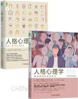 [套装书]人格心理学:经典理论和当代研究(原书第6版)+人格心理学:全面、科学的人性思考(原书第10版)(2册)