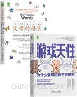 [套装书]游戏天性:为什么爱玩的孩子更聪明+父母的语言:3000万词汇塑造更强大的学习型大脑(2册)