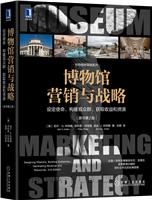 博物馆营销与战略:设定使命、构建观众群、获取收益和资源(原书第2版)[按需印刷]