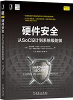 硬件安全:从SoC设计到系统级防御