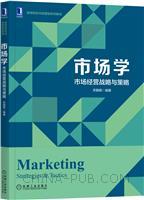 市场学:市场经营战略与策略