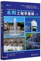水利工程学基础(第四版)