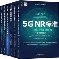 [套装书]5G NR标准:下一代无线通信技术(原书第2版)+蜂窝物联网:从大规模商业部署到5G关键应用(原书第2版)+5G核心网:赋能数字化时代+5G网络规划设计与优化+5G NR物理层技术详解:原理、模型和组件+5G NR 标准:下一代无线通信技术(6册)