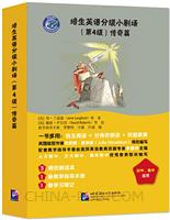 培生英语分级小剧场(第4级)传奇篇(含3读本+1手册+1笔记)