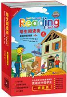 培生阅读街英语分级阅读(第2级)