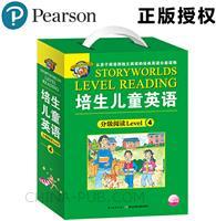 培生儿童英语分级阅读 Level 4