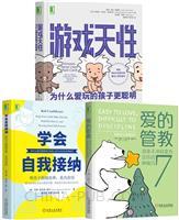 [套装书]游戏天性:为什么爱玩的孩子更聪明+爱的管教:将亲子冲突变为合作的7种技巧+学会自我接纳:帮孩子超越自卑,走向自信(3册)