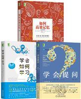 [套装书]学会提问(原书第12版)+学会如何学习+如何高效记忆(原书第2版)(3册)