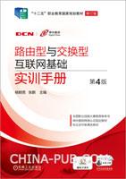 路由型与交换型互联网基础实训手册(第4版)