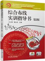 综合布线实训指导书(第2版)