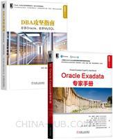 [套装书]DBA攻坚指南:左手Oracle,右手MySQL+Oracle Exadata专家手册(2册)