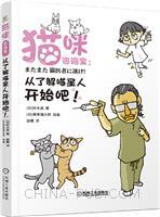 猫咪咨询室:从了解喵星人开始吧!