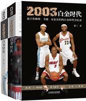 2003白金时代:属于詹姆斯 韦德 安东尼们的白金时代全纪录