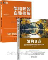 [套装书]架构真意:企业级应用架构设计方法论与实践+架构师的自我修炼:技术、架构和未来(2册)