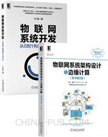 [套装书]物联网系统架构设计与边缘计算(原书第2版)+物联网系统开发:从0到1构建IoT平台(2册)