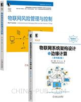 [套装书]物联网系统架构设计与边缘计算(原书第2版)+物联网风险管理与控制(2册)