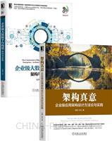[套装书]架构真意:企业级应用架构设计方法论与实践+企业级大数据平台构建:架构与实现(2册)