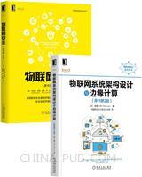 [套装书]物联网系统架构设计与边缘计算(原书第2版)+物联网安全(原书第2版)(2册)