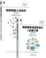 [套装书]物联网系统架构设计与边缘计算(原书第2版)+物联网嵌入式软件(原书第3版)(2册)
