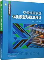 交通运输系统优化模型与算法设计