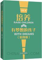 培养有梦想的孩子(实践版)