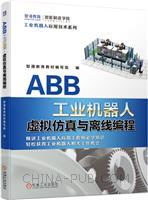 ABB工业机器人虚拟仿真与离线编程