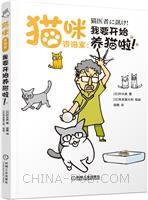 猫咪咨询室:我要开始养猫啦!