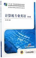 计算机专业英语 第4版