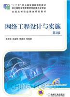 网络工程设计与实施 第2版